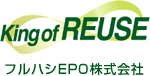 King of REUSE | フルハシEPO